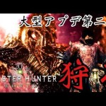 【MHW】新モンスターのマム・タロトを狩りつくす![ゲーム実況byMomotaro・m・channel]