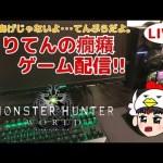 モンスターハンターワールド【MONSTER HUNTER WORLD】[ゲーム実況byとりてん]