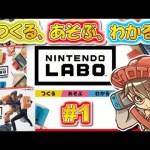【ニンテンドーラボ】つくる、あそぶ、わかる!Nintendo Labo実況!Part1【開封の議】[ゲーム実況byMOTTV]