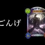 【シャドウバース】邪教の権化と新たな仲間達【Shadowverse】[ゲーム実況byあぽろ.G]
