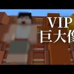 【マインクラフト】VIP巨大像現る!!:まぐにぃのマイクラマルチ#138[ゲーム実況byまぐにぃゲーム実況本館]
