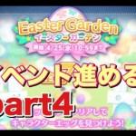 【ツムツム YouTubelive】#65 4月イベント!part4[ゲーム実況byツムch akn.]