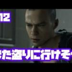 世界1位の会社の警備がザルすぎる… Detroit Become Human 実況!PS4【日本語】#12[ゲーム実況byカーソンLee]