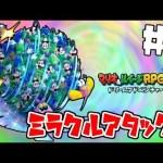 くらえ!30倍だ!必殺ミラクルボール?【3DS/マリオ&ルイージRPG4ドリームアドベンチャー】#8[ゲーム実況byトオサカ]