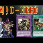 【まさかの30枚D-HEROがヤバイ!! 】【遊戯王デュエルリンクス】【Yu-Gi-Oh!! Duel Links】[ゲーム実況by遊戯王日本代表]
