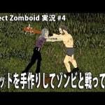 釘バットを手作りしてゾンビと戦ってみた #4 【 Project Zomboid 実況 アフロマスク 】[ゲーム実況byアフロマスク]