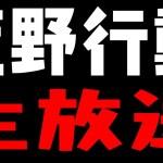 【荒野行動】810キル目指す!!!(キルカウント)チャンネル登録で名前が出るよ!【knives out実況】[ゲーム実況by[FPS] ダウンの実況ch]