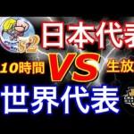 【生放送】CN日本オールスターズ vs CWL世界オールスターズ!クラン戦終戦するまで終われない10時間生放送!【クラクラ】[ゲーム実況byけいすけ実況局]
