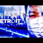 【新作PS4】デトロイト ビカム ヒューマン【Part3機械陣勝利End】[ゲーム実況byMomotaro・m・channel]