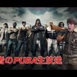 PUBA[ゲーム実況byよしなま]