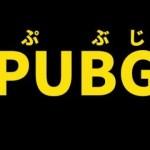 【PUBGスマホLIVE配信 】PUBG MOBILEで52キルしたいナウ・ピロに教官しろが喝!ドン勝!【なうしろ】[ゲーム実況byなうしろ]