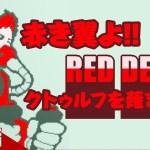 【単発実況】弟者の「Red Death」【2BRO.】[ゲーム実況by兄者弟者]