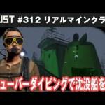 【Rust】スキューバーダイビングで沈没船を発見 #312【アフロマスク】[ゲーム実況byアフロマスク]