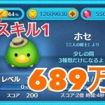 ツムツム ホセ sl1 689万[ゲーム実況byツムch akn.]