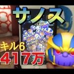 ツムツム サノス sl6 2417万[ゲーム実況byツムch akn.]