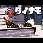 【Splatoon2】ついにキタ!!白インクダイナモでぶっかけプレイ!!【スプラトゥーン2】[ゲーム実況byアブ ]