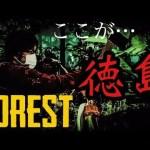 【The Forest】最高難易度!過酷なサバイバルをクリアせよ![ゲーム実況byMomotaro・m・channel]