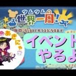 【ツムツム YouTubelive】#83 世界一周イベント進める!2週目[ゲーム実況byツムch akn.]