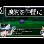 #13【ドラクエ5】はじめてのドラゴンクエストⅤ実況プレイ【PS2版】[ゲーム実況byるな坊]