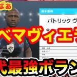 サッカーゲーム【ウイイレ2018】第142ぱぁ「カンテはもう古い。最強のボランチはヴィエラだろ」myClub日本一目指すゲーム実況!!!pes ウイニングイレブン[ゲーム実況byちゃまくん家ウイニングイレブン!FIFA!]