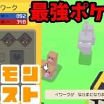 【ポケモンクエスト】強さ1位イワーク…!任天堂スイッチゲーム実況Pokémonquest[ゲーム実況byさとちん]