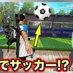 【荒野行動】ウイイレユーザー必見!サッカーボールが蹴れる!?ワールドカップモードが追加されました!![ゲーム実況byAのゲームチャンネル!]