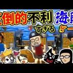 【4人実況】Wii Party U『海賊ごっこ』が不公平すぎて大喧嘩!![ゲーム実況byレトルト]