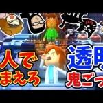 【4人実況】Wii Party U『透明鬼ごっこ』が心理戦で盛り上がる!![ゲーム実況byレトルト]