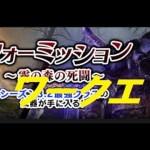 【DDONポーンと共に】WQ「霧の森の死闘」初見プレイ[ゲーム実況byササクレのゲーム実況・無実況]
