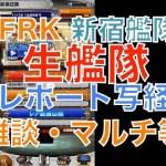 【ffrk】6/16 生艦隊〜レポート、FF9ガチャやら雑談やらマルチやら〜[ゲーム実況by新宿艦隊のFFRK実況]