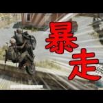 【PUBG】世界一乗りたくないバイク![ゲーム実況byあしあと]