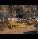 PUBG[ゲーム実況byよしなま]