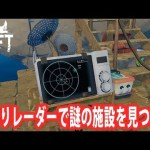 【Raft】手作りレーダーで謎の施設を見つける【アフロマスク】[ゲーム実況byアフロマスク]
