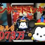 ツムツム コンサートミッキー sl6 5073万[ゲーム実況byツムch akn.]