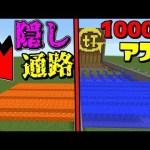 """【マインクラフト】1000mアスレに1秒でクリアできる""""隠し通路""""を追加!? 【マイクラ実況】[ゲーム実況byねが]"""