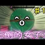 【スプラトゥーン2】磨かれる女子力 オクト・エキスパンション でたわむれる Part12[ゲーム実況byシンのたわむれチャンネル]