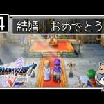 #24【ドラクエ5】はじめてのドラゴンクエストⅤ実況プレイ【PS2版】[ゲーム実況byるな坊]