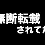 【ツムツム】自分の動画が無断転載されてた[ゲーム実況byツムch akn.]