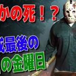 ジェイソンで死ぬというまさかの展開に涙…!!! – Friday the 13th: The Game[ゲーム実況byポッキー]