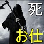 【死神シュミレーター】死神の仕事は意外とハード【DeathComing】[ゲーム実況byわら実況ちゃんねるだべ]