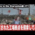 【7Days to Die Starvation版】廃棄された工場拠点を探索してみた #71【アフロマスク】[ゲーム実況byアフロマスク]