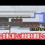 【Airport CEO】アフロ空港に新しい滑走路を建設してみた 【アフロマスク】[ゲーム実況byアフロマスク]