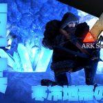 ARK Survival Evolved実況#55【極寒の天帝】[ゲーム実況by佐野ケタロウのゲーム実況ちゃんねる]