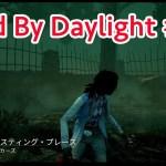 【Dead By Daylight】初心者のデッドバイデイライト #1[ゲーム実況by実況女神様]