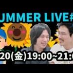 【モンストLIVE配信】SummerLIVE.2018.vol6〜なうしろ11連撃〜【なうしろ】[ゲーム実況byなうしろ]