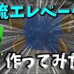 【Minecraft】1.13アップデート!ソウルサンドを使った水流エレベーターを作ってみた!ブーストのマイクラサバイバル日記【24日目】[ゲーム実況byブースト]
