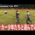 【My Summer Car】サッカー少年たちと遊んでみた #91【アフロマスク 】[ゲーム実況byアフロマスク]