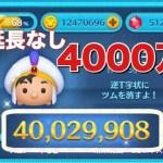ツムツム アリ王子 sl6 4000万[ゲーム実況byツムch akn.]