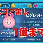 【ツムツム YouTubelive】ピグレットスコア出し!1億まで[ゲーム実況byツムch akn.]