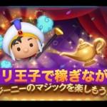 【ツムツム YouTubelive】アリ王子でイベント進める![ゲーム実況byツムch akn.]